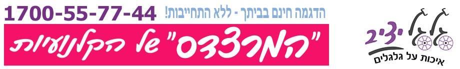 לוגו של האתר גלגל-יציב המרצדס של הקלנועיות