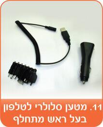 אביזרים לקלנועית - מטען סלולרי לטלפון בעל ראש מתחלף