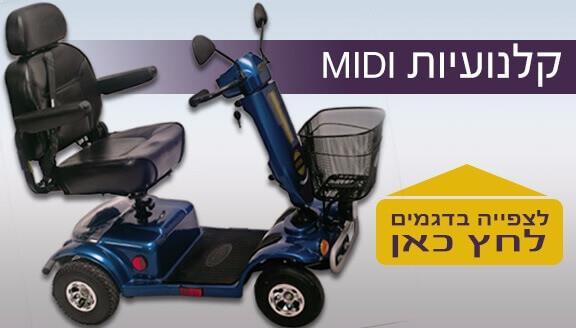 קלנועיות מדגם MIDI